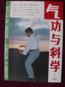 气功与科学1992年第1期