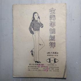 女青年裤纸样