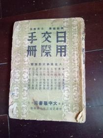 民国三十七年五月《日用交际手册》全一册