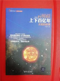 上下百亿年:太阳的故事