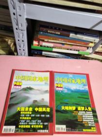 中国国家地理  2007  5—6