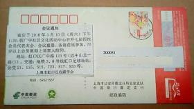 【收藏品】《2013 中国邮政 贺年有奖 HP 2013 L05组 实寄片》