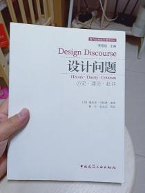 设计问题:历史·理论·批评