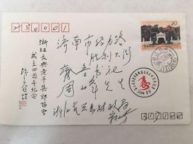 浙江长兴老年集邮协会成立纪念封(陈立夫题词)