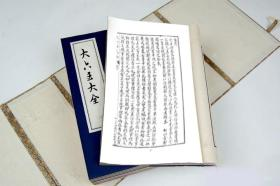 【复印件】大六壬大全{复印本}