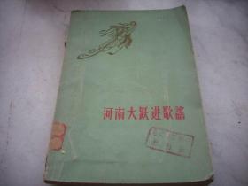 1959年一版一印-43人115帧彩色黑白插图【河南大跃进歌谣】印量6千册!馆藏