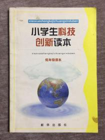 小学生科技创新读本 (低年级读本)