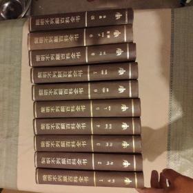 简明不列颠百科全书(1-10)全十册