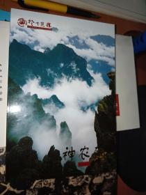 神农架 明信片
