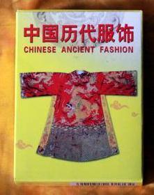 扑克 珍藏版  中国历代服饰