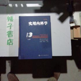 实用内科学  第13版上册
