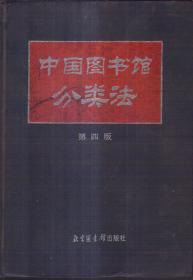 中国图书馆分类法(第四版 精装)