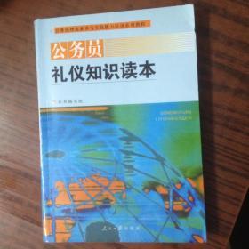 公务员理论素养与实践能力培训系列教程    公务员礼仪知识读本