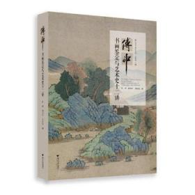 傅申书画鉴定与艺术史十二讲
