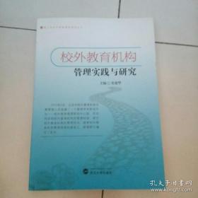 【正版】校外教育机构管理实践与研究