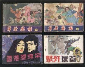 香港漂流記(1982年1版1印)2019.1.12日上