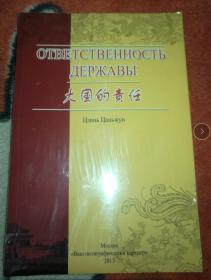 正版新书 OTBETCTBEHHOCTb 大国的责任 (货号1)