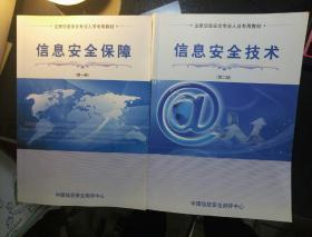 注册信息安全专业人员专用教材:信息安全保障(第一册)+信息安全技术(第二册)