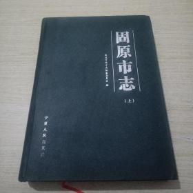 固原市志(上)