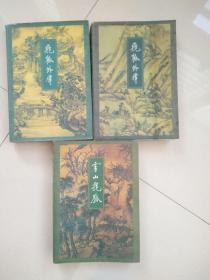 飞狐外传(上下)、雪山飞狐3本合售