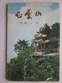 白云山明信片