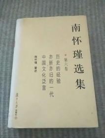 南怀瑾选集(第六卷,精装,品佳)