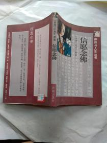 信愿念佛--佛教与人生丛书(1995年1版1印.大32开