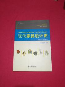 国家级特色专业·广州美术学院工业设计学科系列丛书·专业设计基础教材:现代家具设计史