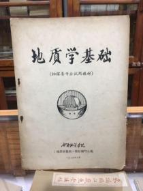 地质学基础 物探类专业试用教材(成都地质学院 1975年印 16开)