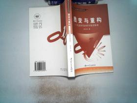 质变与重构--信息时代的科学教育探索/教育Blog创新应用丛书、-、、、