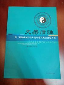 大易情性:第二届海峡两岸青年易学论文发表会论文集