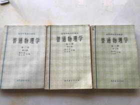 高等学校试用教材:普通物理学(1-3册)第三版