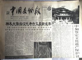 中国文物报 1998年12月 第94-102期