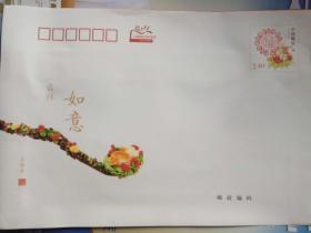 2011年中国邮政贺年有奖信封吉祥如意 面值2.40元