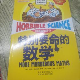 特别要命的数学