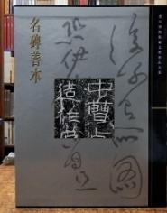 (故宫博物院藏文物珍品大系)名碑善本   1D26c