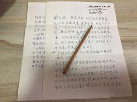 音乐类收藏:民国制琴师、上海老万利乐器行创办人 沈大安(原名沈西圆)致秦鹏章信札一通两页带封