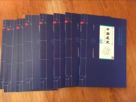 中国通史全8册