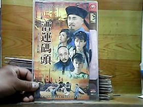 漕运码头;2碟装DVD