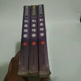 剑毒梅香(上中下3册全7品大32开外观有破损内有水渍皱褶2005年3版1印5000册1526页133万字绘图珍藏本古龙作品集4.5.6) 44021