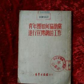 青年团如何协助党进行宣传纲的工作(1952-初版)