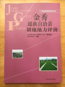 正版现货 金秀瑶族自治县耕地地力评价 广西科学技术出版社