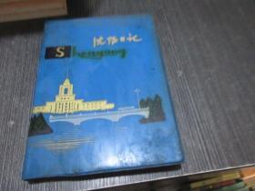 沈阳日记 老笔记本  内有插图  ;已用七页