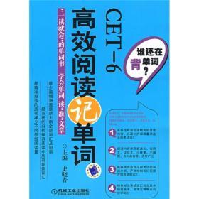 谁还在背单词:CET6 高效阅读记单词