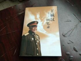 王城汉回忆录