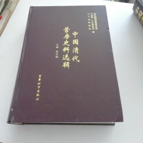中国清代营房历史资料选辑