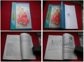 《大愿地藏菩萨画传》,32开集体著,上海1997.12出版,6325号,图书