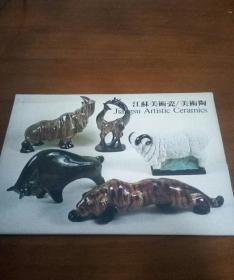 江苏美术瓷/美术陶明信片一套