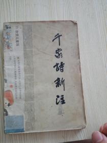 原装,千家诗新注,1982年