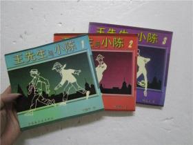 王先生与小陈 第1,2,3集 (三册合售)
